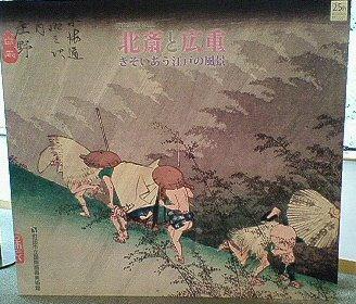 hirosige-poster.jpg