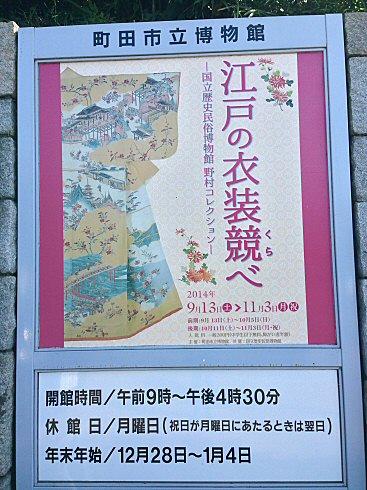 matidahaku-kimonoposter.jpg